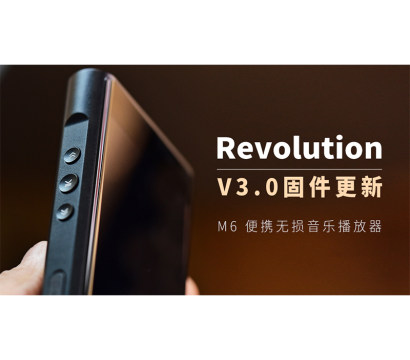【Revolution】M6 无损音乐播放器,V3.0 固件更新。
